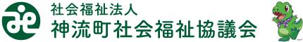 神流町社会福祉協議会